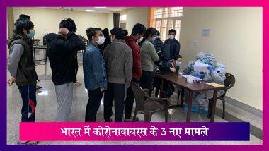 Coronavirus In India: Delhi, Telangana, Rajasthan से तीन मामले आए सामने