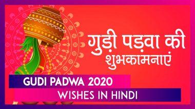 Gudi Padwa 2020 Wishes In Hindi: गुड़ी पड़वा पर दोस्तों-रिश्तेदारों को भेजने के लिए Messages, SMS