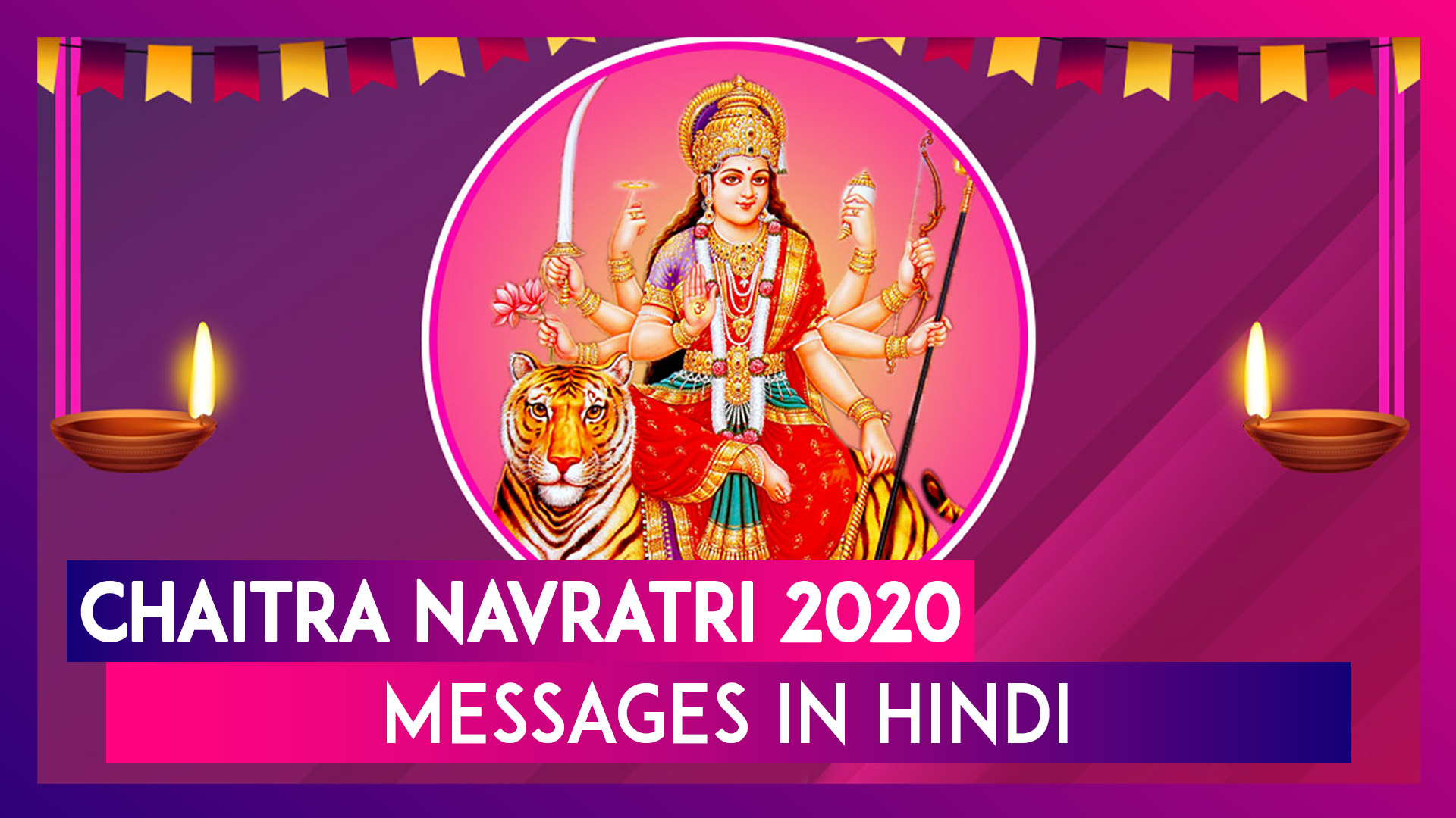 Chaitra Navratri 2020 Messages In Hindi: चैत्र नवरात्रि पर भेजने के लिए Wishes, SMS, Quotes