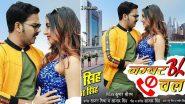 भोजपुरी अभिनेता पवन सिंह का नया गाना 'नंबर ब्लॉक चल रहा है' 1 अप्रैल को होगा रिलीज