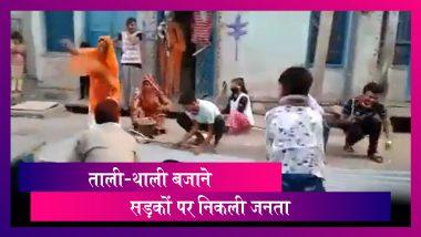 Janata Curfew के दौरान ताली-थाली बजाने सड़कों पर निकली जनता, लोगों ने कहा- क्या बेवकूफी है