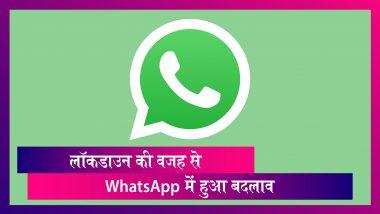 Coronavirus Lockdown: WhatsApp में अब 30 की जगह सिर्फ 15 सेकेंड का Video Status कर पाएंगे शेयर