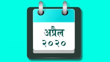 April 2020 Festival Calendar: अप्रैल महीने में पड़ रहे हैं राम नवमी, हनुमान जयंती और अक्षय तृतीया जैसे बड़े पर्व, देखें मासिक व्रत व त्योहारों की पूरी लिस्ट