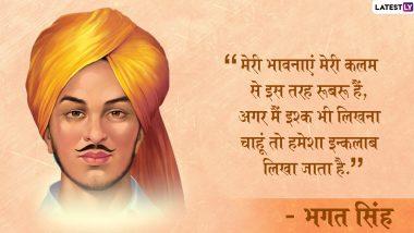 Bhagat Singh Death Anniversary 2020: शहीद भगत सिंह के 10 क्रांतिकारी विचार, जो आज भी युवाओं के दिलों में जगाते हैं देशभक्ति का अलख