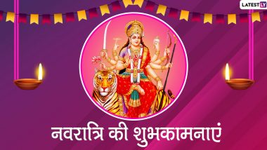 Chaitra Navratri 2020 Wishes: मां दुर्गा के भक्तों को इन शानदार हिंदी WhatsApp Status, Facebook Messages, GIF Greetings, SMS और Wallpapers के जरिए दें चैत्र नवरात्रि की शुभकामनाएं