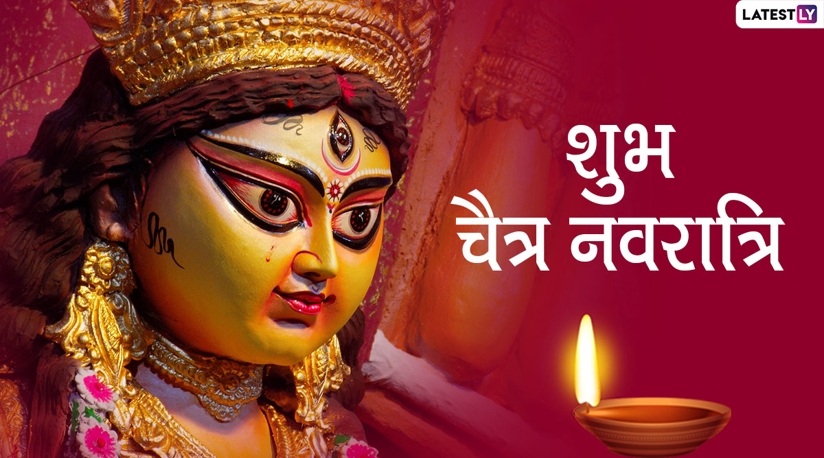 Chaitra Navratri 2020 Messages: इन भक्तिमय हिंदी Wishes, WhatsApp Stickers, Facebook Greetings, Photos, GIF, SMS और वॉलपेपर्स को भेजकर प्रियजनों से कहें शुभ चैत्र नवरात्रि