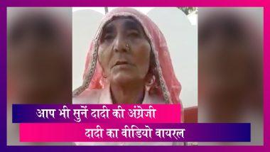 Viral video: दादी ने बोली फर्राटेदार अंग्रेजी, ट्विटर पर वीडियो वायरल, लोगों ने की खूब तारीफ