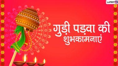 Gudi Padwa 2020 Wishes: गुड़ी पड़वा पर इन शानदार हिंदी WhatsApp Status, Facebook Messages, GIF Greetings, Photo SMS, Wallpapers के जरिए दें प्रियजनों को नववर्ष की शुभकामनाएं