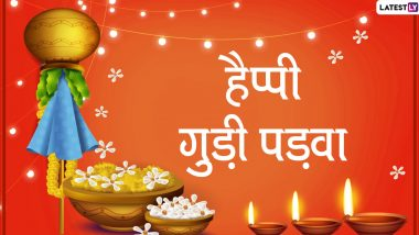 Happy Gudi Padwa 2020 Messages: प्रियजनों को भेजें ये प्यार भरे हिंदी Facebook Greetings, WhatsApp Stickers, GIF Images, HD Wallpapers, SMS और दें गुड़ी पड़वा की हार्दिक बधाई