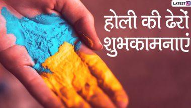Happy Holi 2020 Wishes & Images: देशभर में होली की धूम, भेजें ये कलरफुल हिंदी HD Wallpapers, GIF Greetings, WhatsApp Stickers, Quotes, Photo SMS और दें प्रियजनों को बधाई