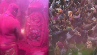 Happy Holi 2020: वृंदावन के बांके बिहारी मंदिर में कान्हा के रंग में रंगे लोग, उज्जैन के महाकालेश्वर मंदिर में खेली गई अबीर-गुलाल की होली, देखें तस्वीरें