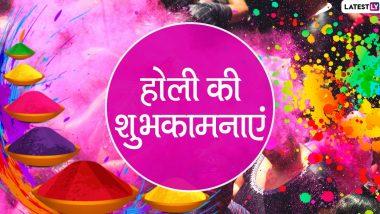 Happy Holi 2020 Wishes: होली के शुभ अवसर प्रियजनों को भेजें ये कलरफुल हिंदी WhatsApp Stickers, GIF Greetings, Facebook Messages, Shayari, SMS, Quotes, Wallpapers और दें शुभकामनाएं