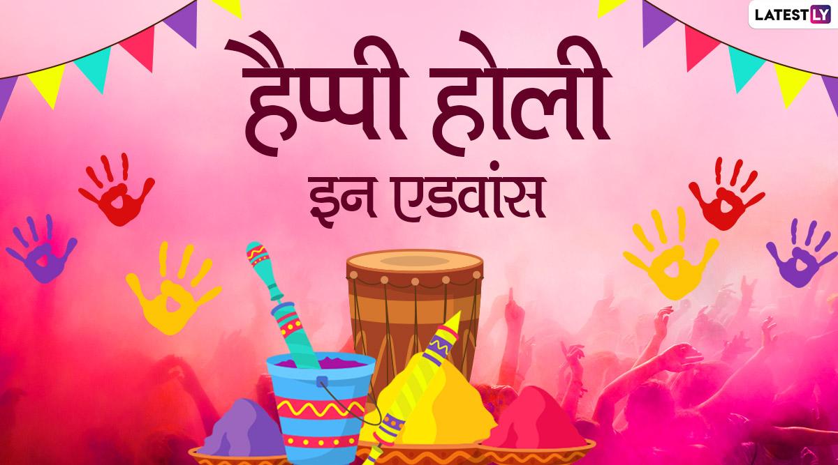 Happy Holi 2020 Wishes In Advance: होली से पहले ही दें प्रियजनों को रंगों के पर्व की शुभकामनाएं, भेजें ये शानदार हिंदी WhatsApp Stickers, Facebook Greetings, Shayaris, GIF, Messages, Photo SMS और वॉलपेपर्स