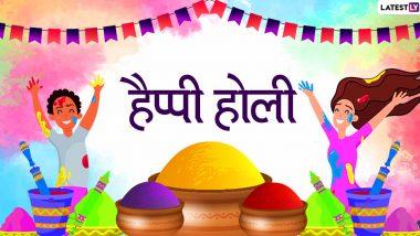 Happy Holi 2020 Messages: इन प्यार भरे हिंदी GIF Images, Photo SMS, WhatsApp Status, Facebook Greetings, Shayaris, Wishes और HD Wallpapers के जरिए प्रियजनों से कहें हैप्पी होली