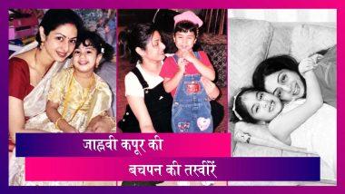 Janhvi Kapoor Birthday: जाह्नवी कपूर के बर्थडे पर देखें Sridevi संग बचपन की उनकी कुछ Pictures