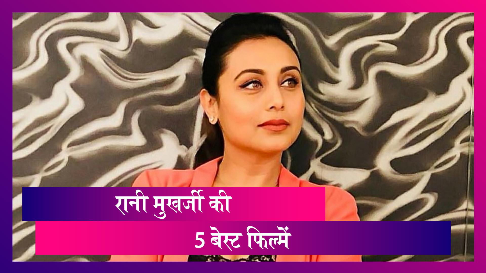 Rani Mukerji Birthday: एक्ट्रेस के जन्मदिन पर देखें उनकी 5 बेस्ट फिल्में