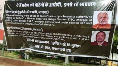 CAA Protesters Poster: यूपी में पोस्टर विवाद पर राजनीति जारी, समाजवादी पार्टी ने दंगाईयो के बगल में लगाई कुलदीप सिंह सेंगर और चिन्मयानंद की तस्वीर