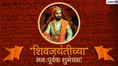 Shiv Jayanti Tithi 2020 Wishes in Marathi: छत्रपति शिवाजी महाराज की जयंती पर मित्रों को भेजें ये Whatsapp Status, Facebook Greetings, Quotes, GIF Images, Wallpapers और दें बधाई