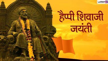 Shiv Jayanti 2020 Wishes: छत्रपति शिवाजी महाराज के इन प्रेरणादायी हिंदी WhatsApp Stickers, Facebook Greetings, GIF Images, Quotes के जरिए प्रियजनों को दें शिव जयंती की शुभकामनाएं