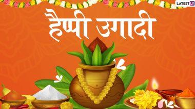 Ugadi 2020 Wishes: तेलुगु नववर्ष उगादी पर भेजें ये शानदार हिंदी WhatsApp Stickers, Facebook Messages, GIF Greetings, Images, SMS, Wallpapers और दें प्रियजनों को शुभकामनाएं