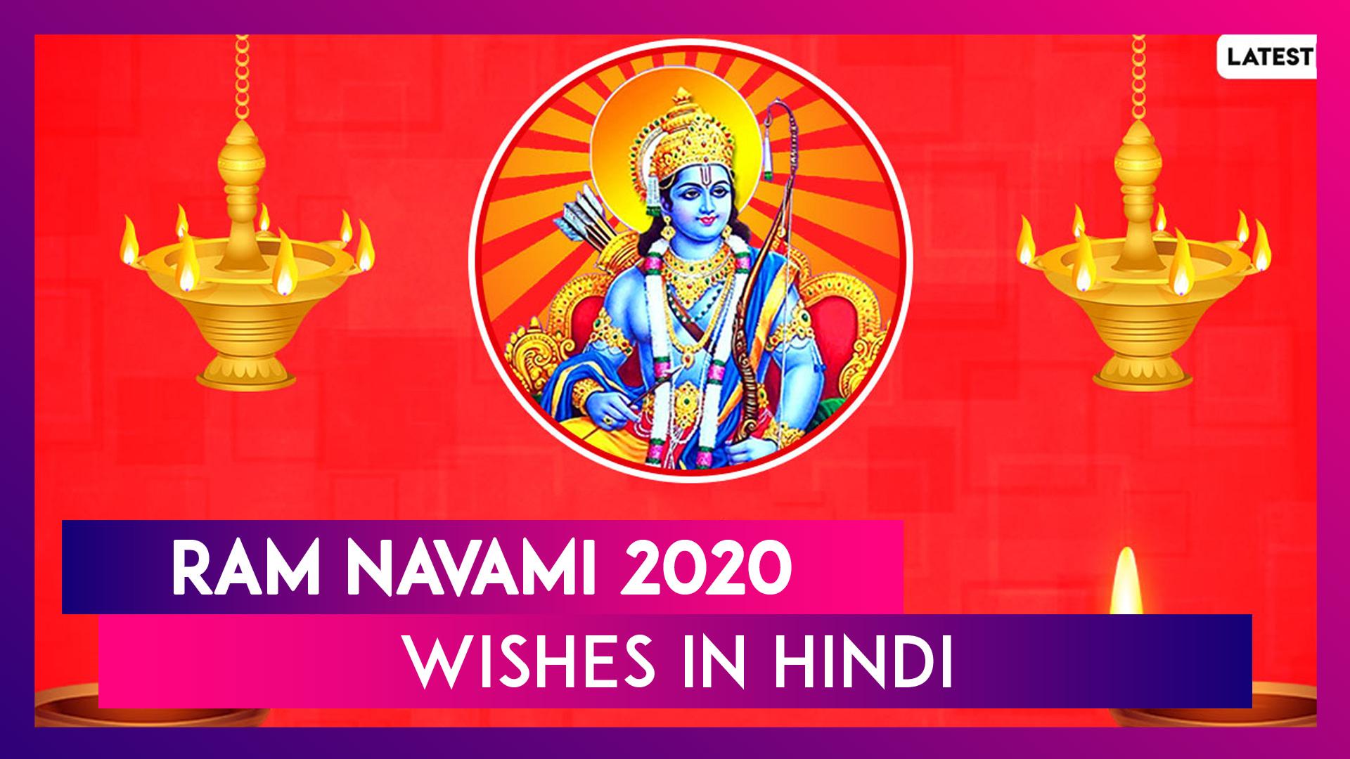 Ram Navami 2020 Wishes In Hindi: प्रियजनों को शुभकामनाएं देने के लिए Messages, Quotes, Greetings