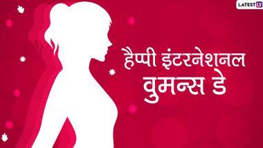International Women's Day 2020 Messages: इन प्यार भरे हिंदी WhatsApp Stickers, Shayaris, Quotes, Facebook Greetings, GIF Wishes, Wallpapers, SMS के जरिए अपनी खास लेडी से कहें हैप्पी इंटरनेशनल वुमन्स डे