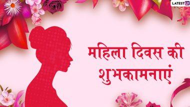 Women's Day 2020 Wishes: अंतरराष्ट्रीय महिला दिवस पर इन शानदार हिंदी WhatsApp Messages, Shayaris, Quotes, Facebook Greetings, SMS, GIF Images और Wallpapers के जरिए महिलाओं को दें शुभकामनाएं