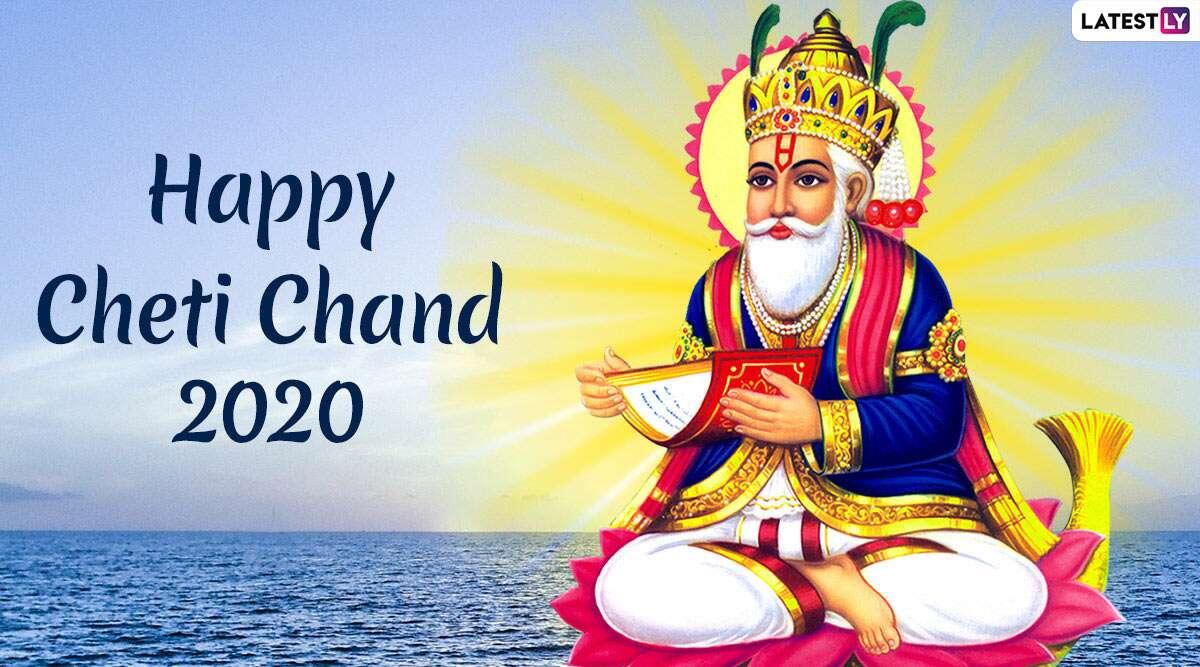 Cheti Chand 2020, Jhulelal Jayanti Greetings: सिंधी न्यू ईयर पर भेजें WhatsApp Stickers, Facebook Messages, Wishes, Images और GIFs