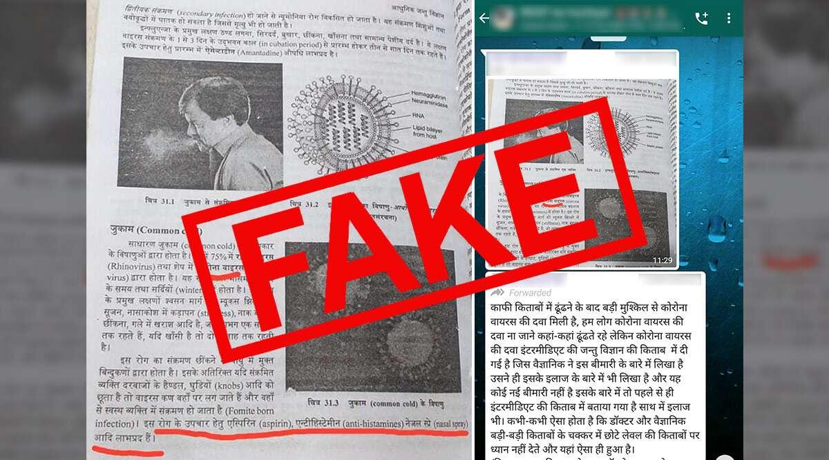 Fact Check: क्लास 12 के 'जंतु विज्ञान' की किताब में है COVID-19 की दवा? जानें इस WhatsApp Message की सच्चाई