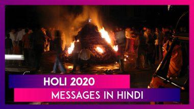 Holi 2020 Messages In Hindi: होली पर दोस्तों-रिश्तेदारों को भेजने के लिए Wishes, SMS, Greetings