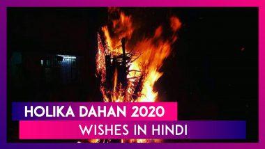 Holika Dahan 2020 Wishes In Hindi: होलिका दहन पर प्रियजनों को भेजने के लिए GIF Greetings, Messages