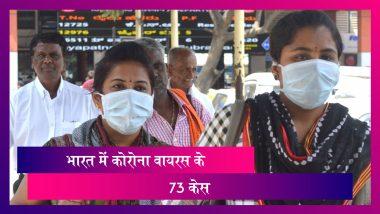 Coronavirus: Dharamshala में मास्क लगाकर मैच देखने पहुंचे थे फैन, UP में मरीजों की संख्या पहुंची 11