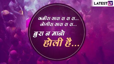Happy Holi 2020 Wishes: जोगीरा सारा रा रा... मस्ती भरे इन हिंदी WhatsApp Stickers, Facebook Greetings, GIF Messages, Shayaris, Quotes के जरिए देसी अंदाज में अपनों को कहें होली मुबारक