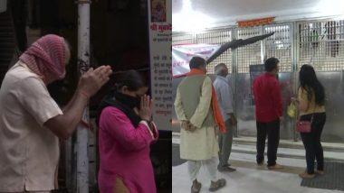 COVID-19: कोरोना वायरस के चलते मंदिरों के कपाट बंद, नवरात्रि के तीसरे दिन भक्त बाहर से कर रहे हैं दर्शन, देखें तस्वीरें