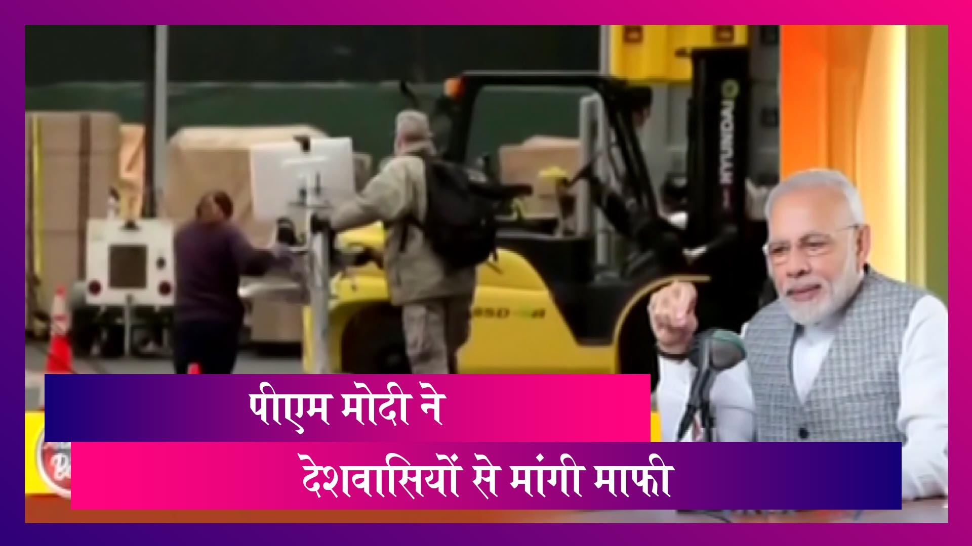 Prime Minister Narendra Modi apologises For 'Hardship' due to lockdown during Mann Ki Baat