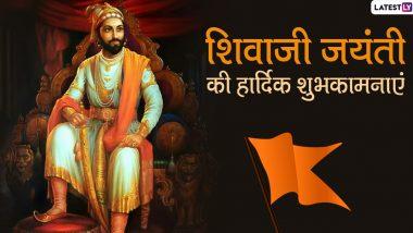 Happy Shiv Jayanti 2020 Wishes & Images: प्रियजनों को दें शिवाजी जयंती की शुभकामनाएं, भेजें ये शानदार WhatsApp Stickers, GIF Greetings, Photo SMS और एचडी वॉलपेपर्स