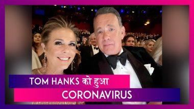 Coronavirus: Hollywood Star Tom Hanks और उनकी पत्नी Rita Wilson को हुआ कोरोना वायरस