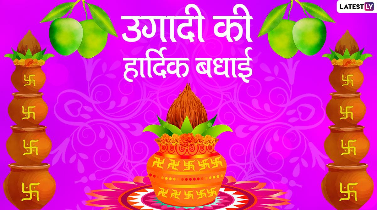 Ugadi 2020 Greetings: इन मनमोहक हिंदी WhatsApp Status, GIF Images, HD Wallpapers, Photo Wishes, SMS के जरिए तेलुगु नववर्ष पर प्रियजनों से कहें हैप्पी उगादी