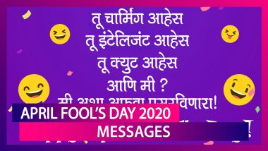 April Fool's Day 2020 Messages: WhatsApp Messages, Quotes भेजकर बांटे खुशियां