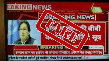 Fact check: पाक पीएम इमरान खान की पत्नी बुशरा और ड्राइवर को हुआ कोरोना, जानें क्या है सच्चाई