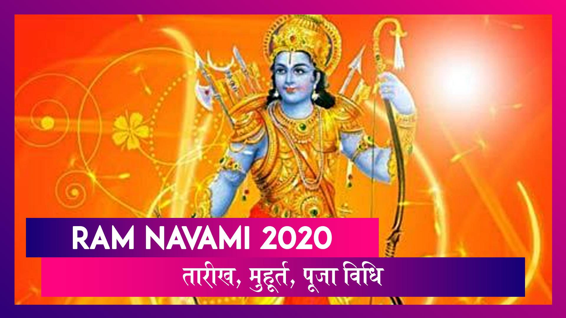 Ram Navami 2020: क्यों खास है इस साल की रामनवमी; जानें तारीख, मुहूर्त और पूजा विधि