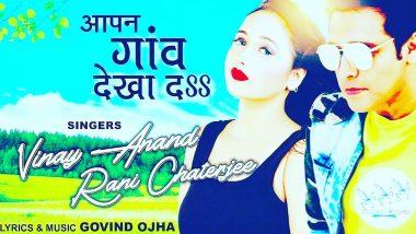 Bhojpuri Song Video: लॉकडाउन पर बने विनय आनंद और रानी चटर्जी के भोजपुरी गाने 'अपन गांव दिखा द' ने मचाया धमाल