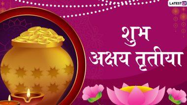 Happy Akshaya Tritiya 2020 Greetings: इन आकर्षक हिंदी GIF Wishes, HD Wallpapers, Facebook Messages, WhatsApp Status, Images को भेजकर अपनों से कहें हैप्पी अक्षय तृतीया
