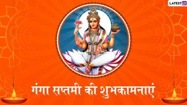 Ganga Jayanti 2021 Wishes: गंगा सप्तमी पर ये हिंदी Facebook Greetings, Quotes भेजकर अपने प्रियजनों को दें शुभकामनाएं