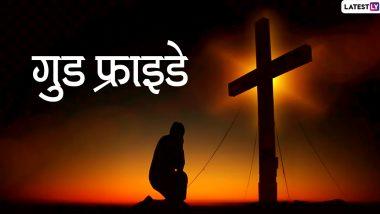 Good Friday 2020: एक संत कैसे बने ईश्वर? जानें शोक मनानेवाले फ्रायडे को क्यों कहते हैं 'गुड फ्रायडे'
