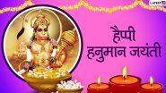Hanuman Jayanti 2020 Messages: इन भक्तिमय हिंदी Facebook Greetings, GIF Wishes, Images, WhatsApp Status, SMS, HD Wallpapers को भेजकर प्रियजनों से कहें हैप्पी हनुमान जयंती