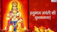 Hanuman Jayanti 2020 Wishes: हनुमान जयंती पर सगे-संबंधियों को इन हिंदी WhatsApp Stickers, Facebook Messages, GIF Greetings, Photo SMS, Wallpapers के जरिए दें शुभकामनाएं