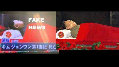 उत्तर कोरिया के तानाशाह किम जोंग उन के निधन की फेक न्यूज सोशल मीडिया पर वायरल, जानिए तस्वीर की सच्चाई