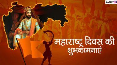Happy Maharashtra Day 2020 Wishes: महाराष्ट्र स्थापना दिवस पर इन हिंदी WhatsApp Stickers, Facebook Messages, GIF Greetings, Photo SMS, Quotes, Wallpapers के जरिए दें प्रियजनों को शुभकामनाएं