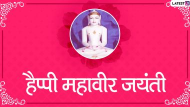 Mahavir Jayanti 2020 Messages: प्रियजनों से कहें हैप्पी महावीर जयंती, भेजें ये शानदार हिंदी GIF Wishes, Facebook Greetings, WhatsApp Status, HD Images, SMS और वॉलपेपर्स